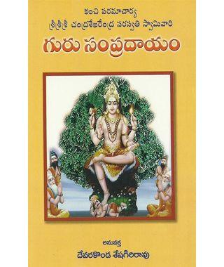 Guru Sampradayam