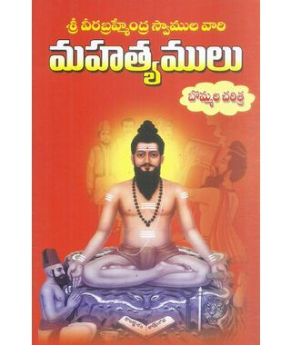 Mahatyamulu