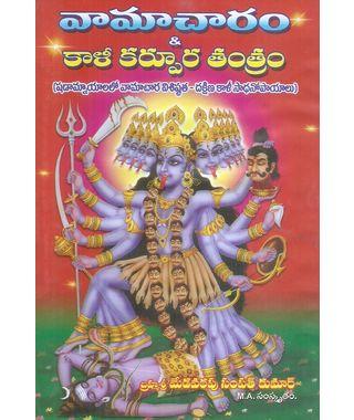 Vamacharam & Kali Karpoora Tantram