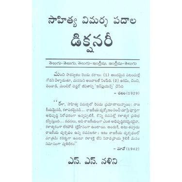 Sahitya Vimarsa Padala Dictionary