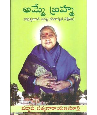 Amme Brahma