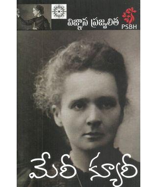 Vignana Prajwalita- Mary Curie