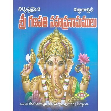 Sri Ganapathi Sahasranamamulu
