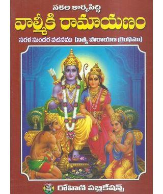 Sakala Karyasiddhi Valmiki Ramayanam