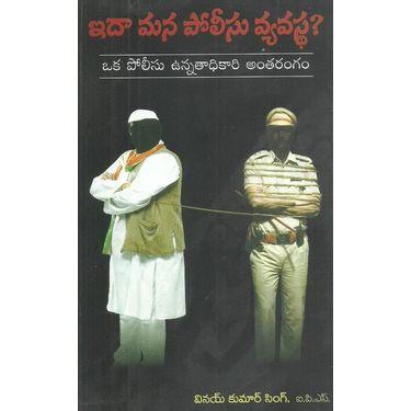 Ida Mana Police Vyavastha