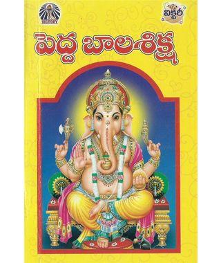Pedda Bala Siksha