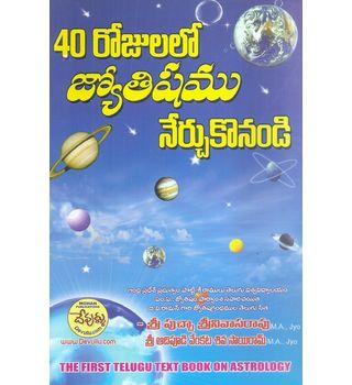 40 Rojulalo Jyotishamu Nerchukonandi