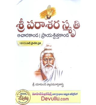 Sri Parasara Smruthi