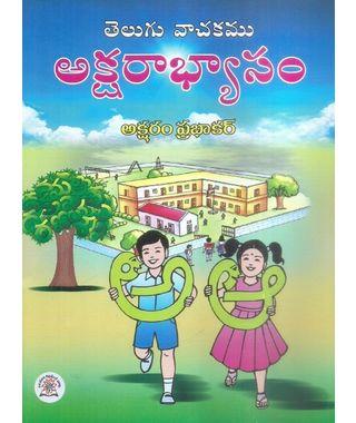 Telugu Vachakamu Aksharabhyasam