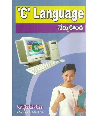 C Language Nerchukondi