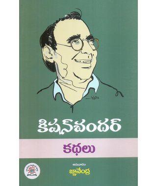 Kishanchandar Kathalu