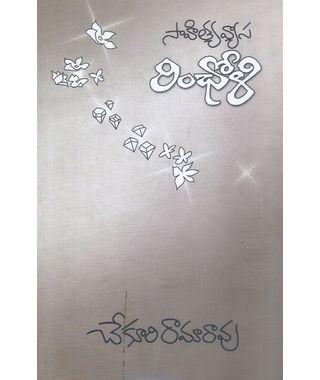Sahitya Vyasa Rincholi