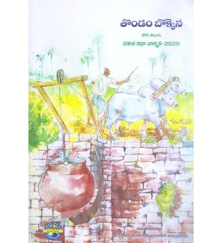 Thondam Bokkena Telugu Dalitha katha