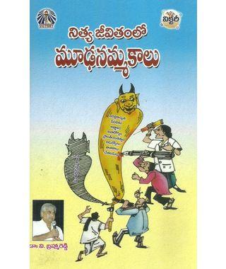 Nitya Jeevitamlo Mudha Nammakaalu