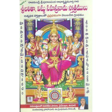 Rajahmundry Vari Sri Lalitha Vishnu Sahasranama Stotramulu