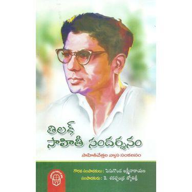 Tilak Sahithi Sandarshanam