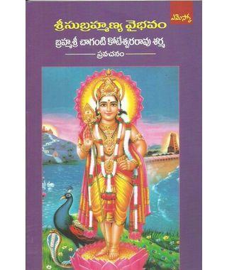 Sri Subrahmanya Vaibhavam