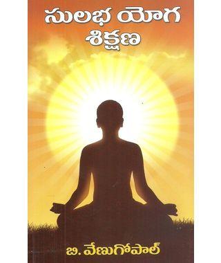 Sulabha Yoga Sikshana