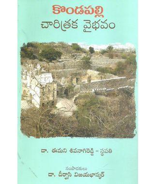 Kondapalli Charitraka Vaibhavam