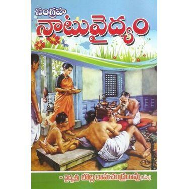 Sangraha Natu Vaidyam