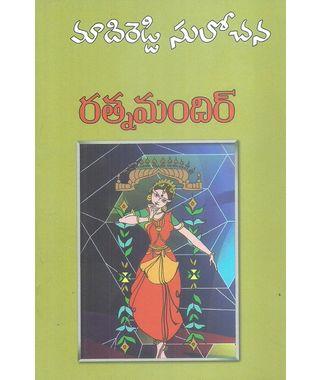 Ratnamandir
