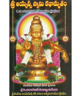 Sri Ayyappa Swamy Kathaamrutham