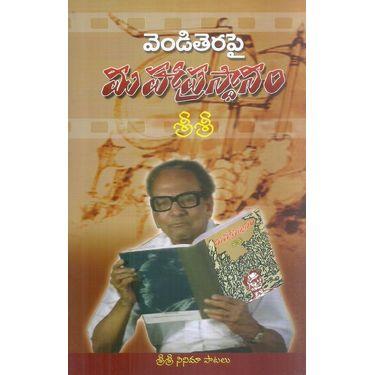 Vendi Terapai Maha Prasthaanam