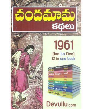 Chandamama Kathalu 1961