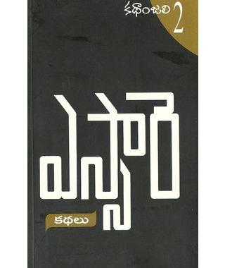 ASR Kadhalu 2