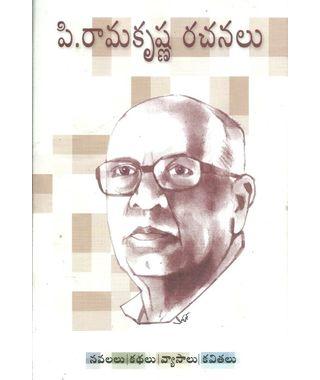 P Ramakrishna Rachanalu