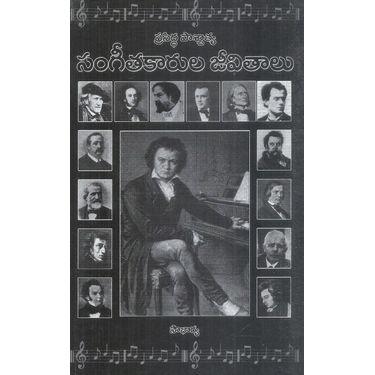Prasiddha Pashchatya Sangeethakarula Jeevitalu