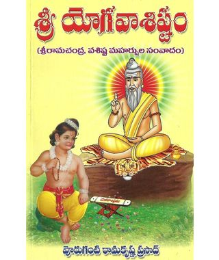 Sri Yogavasistam
