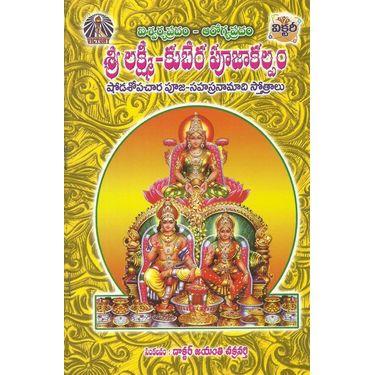 Sri Lakshmi Kubera Pujakalpam