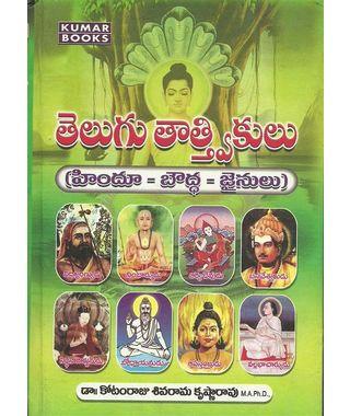 Telugu Tatvikulu