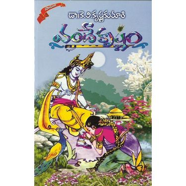 Vandhe Krishnam