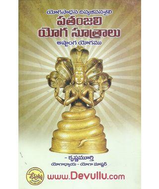 Pathanjali yoga Suthralu