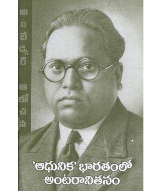 Adhunika Bharatamlo Antaranitanam