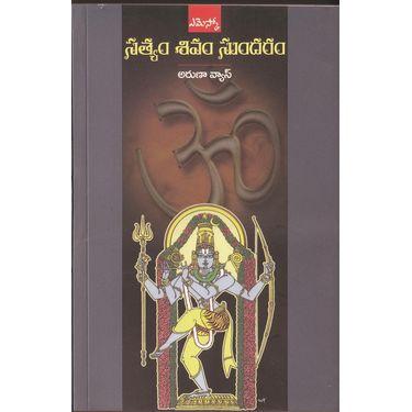 Satyam Sivam Sundharam