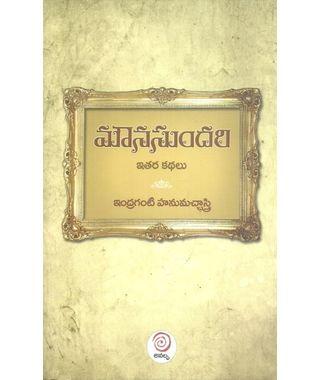 Mounasundari