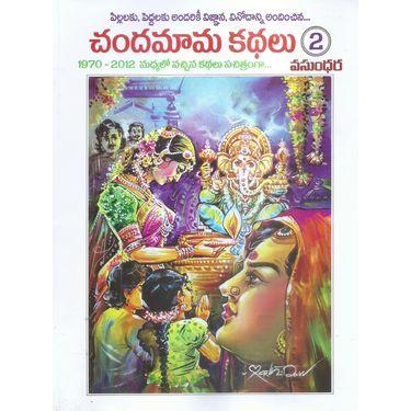 Chandamama Kathalu- 2