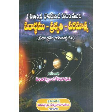 Gathitarkika Bouthika Konam Nunchi Padarthamu- Prakruti- Paramatma