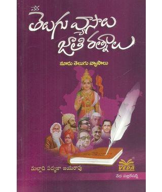 Veda Telugu Vyasalu Jathi Ratnalu