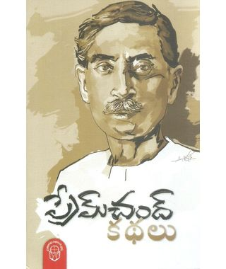 Premchand Kathalu