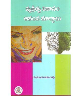 Vyakthitwa Vikasam Ananda Margalu
