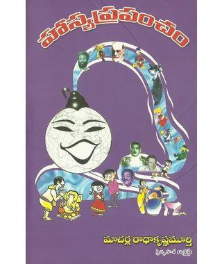 Hasya Prapancham