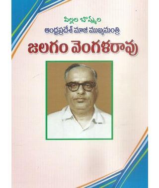 Andhra Pradesh Maji Mukhya Manthri Jalagam Vengala Rao