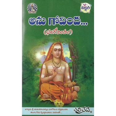 Anu Govinda