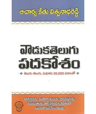 Vaaduka Telugu Padakosam