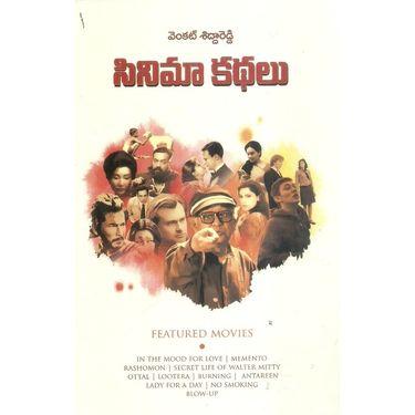 Cinema Kadhalu