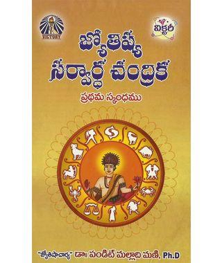 Jyothisya Sarvardha Chandrika 1&2
